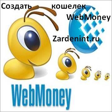 Создать кошелек WebMoney