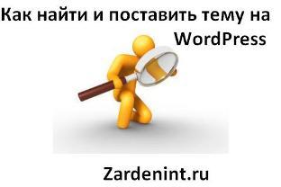 Как найти и поставить тему на WordPress