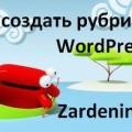 Как создать рубрику в WordPress