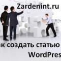 Как создать статью в WordPress