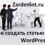 Как создать статью в WordPress
