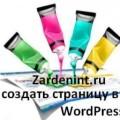 Как создать страницу в WordPress
