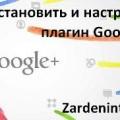 Как установить и настроить плагин Google +1