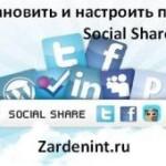 Как установить и настроить плагин Social Share Buttons