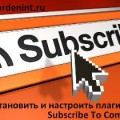 Как установить и настроить плагин Subscribe To Comments