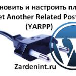 Как установить и настроить плагин Yet Another Related Posts Plugin (YARPP)