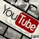 Как выложить видео на YouTube