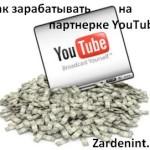 Как зарабатывать на партнерке YouTube