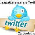 Как зарабатывать в Твиттере
