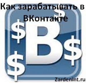 Как зарабатывать в ВКонтакте