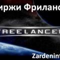 Сайты работы для фрилансеров (Биржи Фриланса)