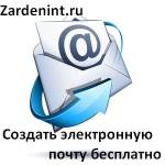 Создать электронную почту бесплатно