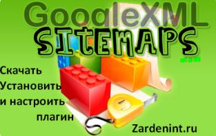 Как установить и настроить плагин Google XML Sitemaps