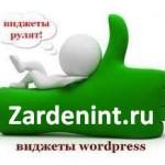 Виджеты для WordPress