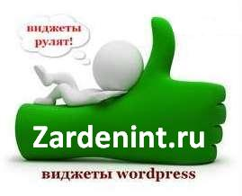 Виджеты для WordPress