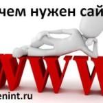 Зачем нужен сайт