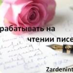Зарабатывать на чтении писем