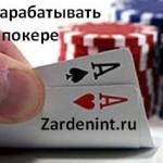 Зарабатывать на покере