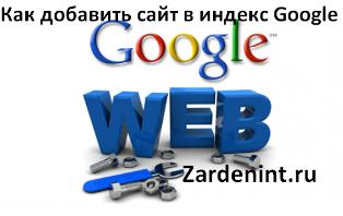 Как добавить сайт в индекс Google