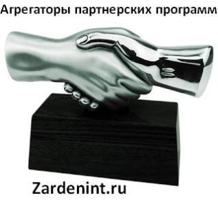Агрегаторы партнерских программ