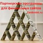 Партнерские программы для финансовых сайтов