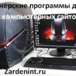 Партнерские программы для компьютерных сайтов