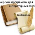Партнерские программы для литературных сайтов