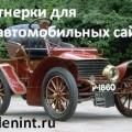 Партнерские программы для сайтов автомобильной тематики