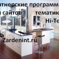 Партнерские программы для сайтов тематики Hi-Tech