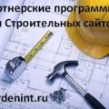 Партнерские программы для строительных сайтов