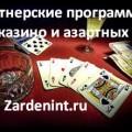 Партнерские программы казино и азартных игр