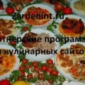 Партнерские программы для кулинарных сайтов