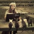 Партнерские программы для Новостных сайтов и СМИ