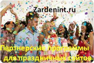 Партнерские программы для праздничных сайтов