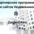 Партнерские программы для сайтов Недвижимости