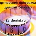 Партнерские программы для сайтов кино и видео
