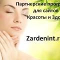 Партнерские программы для сайтов Красоты и Здоровья