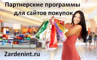 Партнерские программы для сайтов покупок