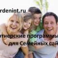 Партнерские программы для семейных сайтов