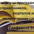 Партнерские программы для справочников, порталов и политических сайтов