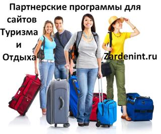 Партнерские программы для Туристических сайтов