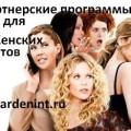 Партнерские программы для Женских сайтов