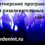 Партнерские программы для развлекательных сайтов
