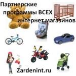 Партнерские программы всех интернет магазинов