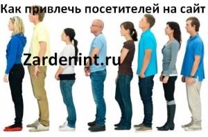 Как привлечь посетителей на сайт