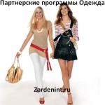 Партнерские программы Одежда