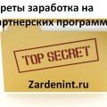 Секреты заработка на партнерских программах