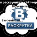 Как раскручивать сайт через Вконтакте