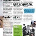 Купить статьи для журнала