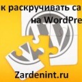 Как раскручивать сайт на WordPress